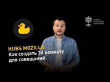 Hubs.mozilla.com: 3d комнаты для совещаний и аватары вместо сотрудников