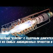 """Космический """"буксир"""" c ядерным двигателем - один из самых амбициозных проектов в мире"""