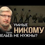 Сергей Савельев. Китай создаёт армию гениев
